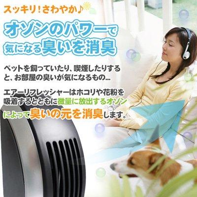 空気清浄機 消臭に強い 小型 エアーリフレッシャー 空気浄化機 空気清浄器 タバコ消煙 花粉にも! (X398)