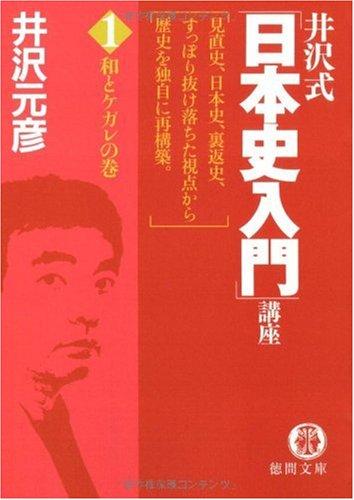 井沢式「日本史入門」講座〈1〉和とケガレの巻