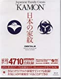 Japanese Family Crests: Kamon