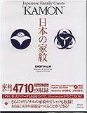日本の家紋 デジタル版