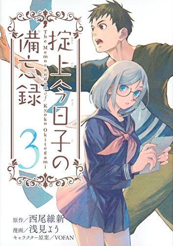 掟上今日子の備忘録(3) (KCデラックス 月刊少年マガジン)