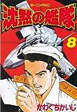 沈黙の艦隊(8) (モーニングKC (227))