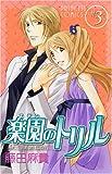 楽園のトリル 3 (3) (プリンセスコミックス)