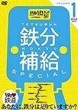 """鉄分補給スペシャル1~熱中時間 忙中""""趣味""""あり~ [DVD]"""