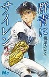 群青にサイレン(2): マーガレットコミックス