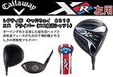 Callaway キャロウェイ レフティ XR16 ドライバー 日本仕様 XRカーボンシャフト (左利き用受注生産モデル) (ロフト角(10.5度), FLEX-SR)