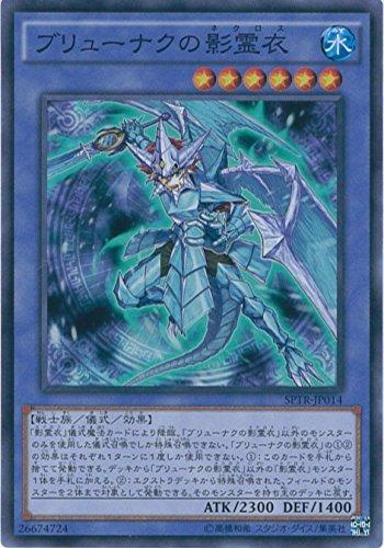 遊戯王カード  SPTR-JP014 ブリューナクの影霊衣(スーパー)遊戯王アーク・ファイブ [トライブ・フォース]