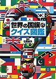 世界の国旗・クイズ図鑑