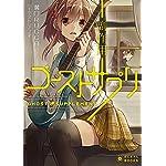 ゴーストサプリ-副作用- (ぽにきゃんBOOKSライトノベルシリーズ)