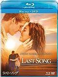 ラスト・ソング ブルーレイ+DVDセット [Blu-ray]