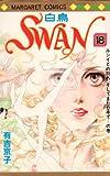 Swan 18 (マーガレットコミックス)