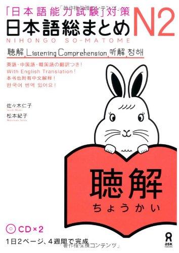 日本語総まとめ N2 聴解 CD2枚付 (「日本語能力試験」対策)