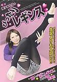 美少女たちのぴったりレギンス NFDM-181 [DVD]