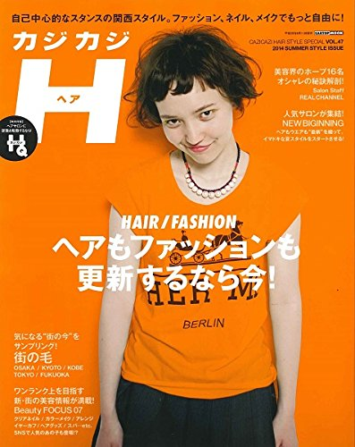 カジカジH vol.47 2014 SUMMER STYLE ISSUE (CARTOP MOOK)