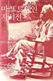 img - for Autobiography of Mark Twain (Korean Edition) book / textbook / text book