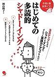 [CD付]はじめての多読的シャドーイング