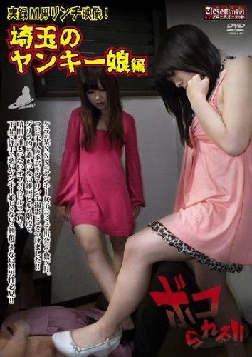 実録M男リンチ映像!埼玉のヤンキー娘編 ケラ工房 [DVD]