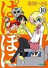 ぱにぽに 第10巻 2007年09月18日発売