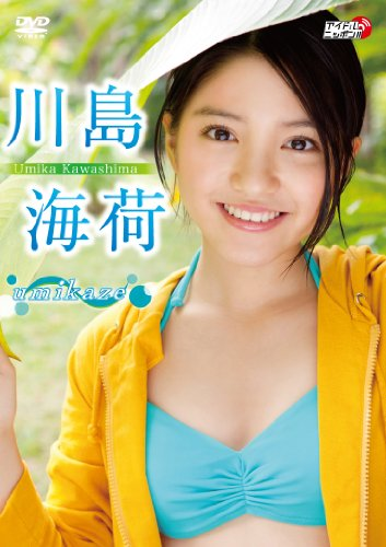 川島海荷 「umikaze」 [DVD]