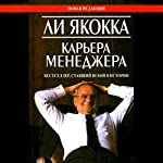 Talking Straight [Russian Edition] | Lee Iacocca