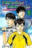 ベイビーステップ(5) (少年マガジンコミックス)