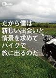 だから僕は新しい出会いと情景を求めてバイクで旅に出るのだ (FRM books)