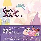 piece of Design Girly&Marchen ガーリー&メルヘン オシャレな素材690点 (DVD-ROM1枚付)