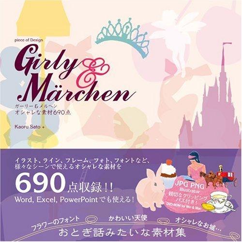 piece of Design Girly&Marchen ガーリー&メルヘン オシャレな素材 690点