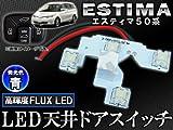 AP LED 天井ドアスイッチ 青 4連FLUX-LED APROOF50BL トヨタ エスティマ 50系(ACR50W,ACR55W,GSR50W,GSR55W) 2006年~