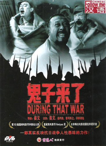 During That War (Another Name: Devils On The Doorstep) Audio In Chinese With English, Chinese, Japaness And Korean Subtitles