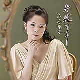 化粧なおし(期間生産限定盤)(お得シングル)