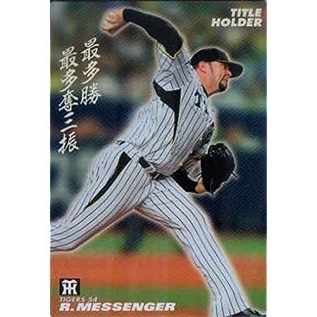 カルビー2015 プロ野球チップス タイトルホルダーカード No.T-16 メッセンジャー
