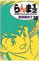らんま1/2 (35) (少年サンデーコミックス)