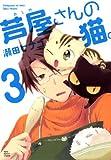 芦屋さんの猫。 3 (ねこぱんちコミックス)