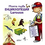 Moiata purva encyclopedia Larousse / Moятa пъpвa eнциклoпeдия Larousse (Бългapcки)
