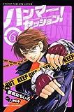 ハンマーセッション!(6) (少年マガジンコミックス)