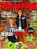 iPod Fan Vol.6 (マイコミムック)