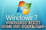 Microsoft Windows7 Professional 64bit 日本語 DSP(OEM)版 + バルクメモリ (DVD-ROM)