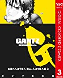 GANTZ カラー版 あばれんぼう星人・おこりんぼう星人編 3 (ヤングジャンプコミックスDIGITAL)