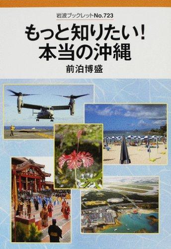 もっと知りたい!本当の沖縄