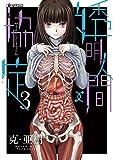 透明人間↑↓協定(3) (ビッグコミックス)