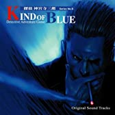 "探偵 神宮寺三郎 「Kind Of Blue」 オリジナルサウンドトラック/Detective Jinguji Saburo ""Kind Of Blue"" Original Soundtracks"