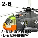 1/144 WORK SHOP ヘリボーンコレクション8 [2-B.S-61A 海上自衛隊(しらせ搭載機)](単品)
