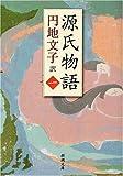 源氏物語 1 (新潮文庫 え 2-16)