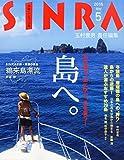 SINRA(シンラ) 2015年 05 月号 [雑誌]