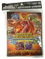 ドラゴンコレクション オフィシャルカードアルバム