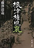 根津権現裏 (新潮文庫)