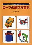 ロープの結び方百科―誰にでもできる趣味と実用のロープワーク