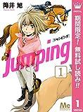 Jumping[ジャンピング]【期間限定無料】 1 (マーガレットコミックスDIGITAL)