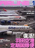 AIRLINE (エアライン) 2011年 01月号